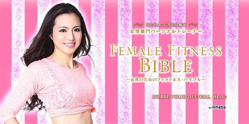 岡部友オフィシャルブログ