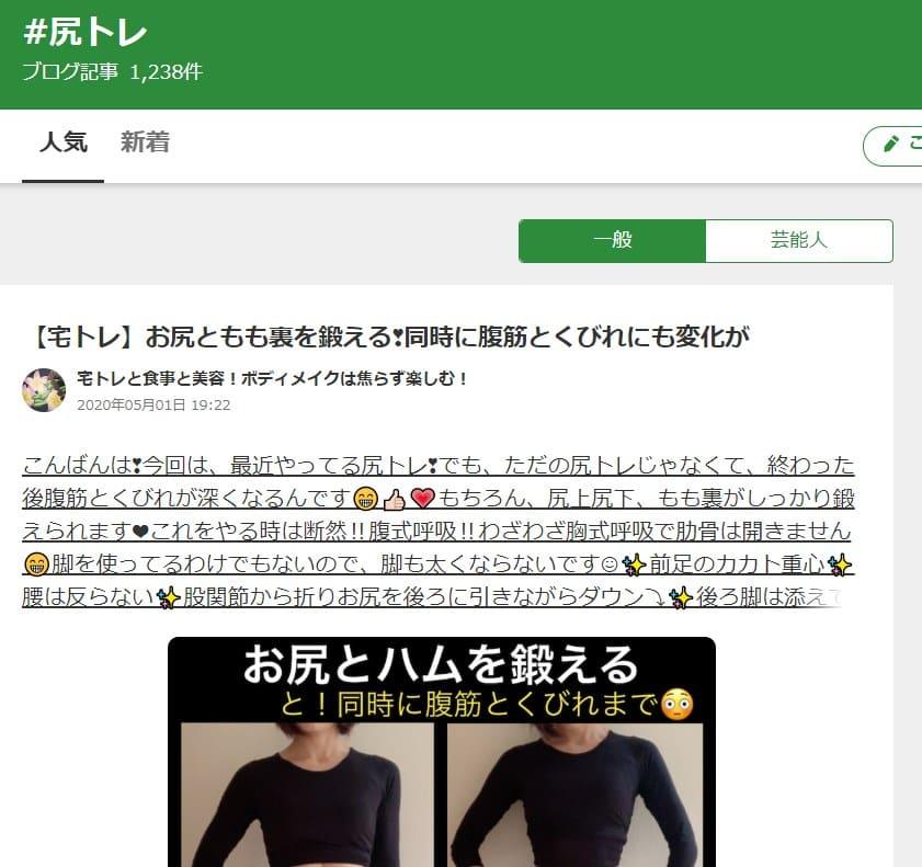 美尻 筋トレ ブログ #(ハッシュタグ